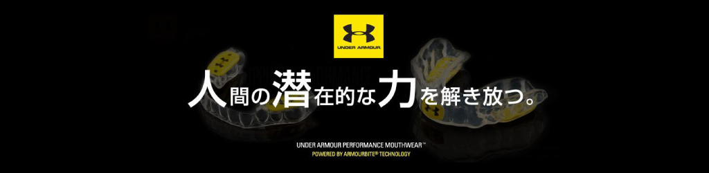 UNDER ARMOUR 人間の潜在的な力を解き放つ。UNDER ARMOUR PERFORMANCE MOUTHWEAR® POWERED BY ARMOURBITE® TECHNOLOGY